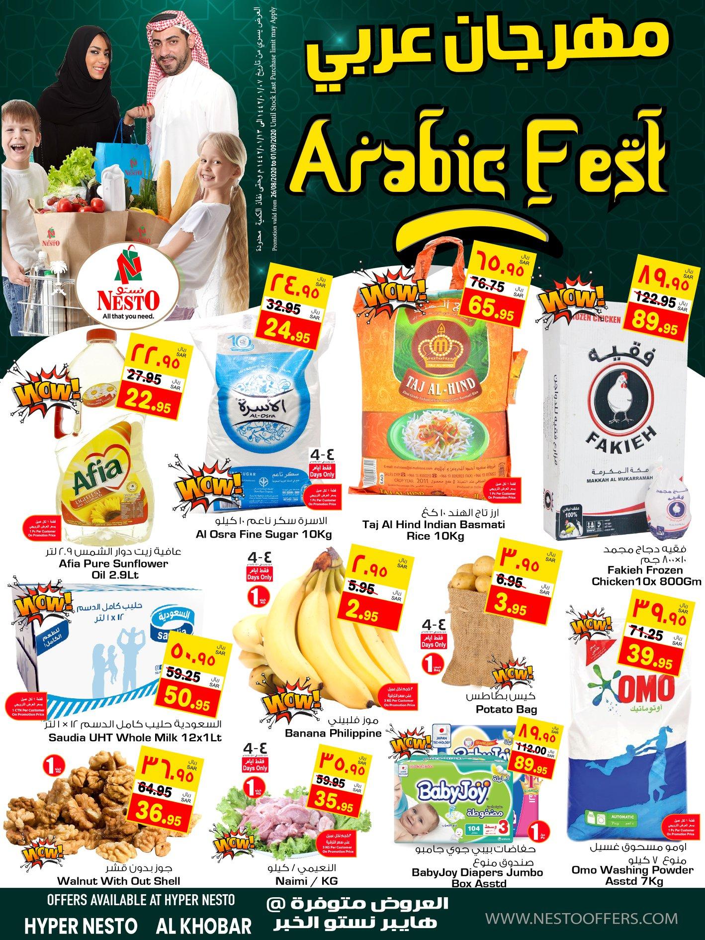 عروض نستو الدمام اليوم 26 اغسطس حتى 1 سبتمبر 2020 مهرجان عربى