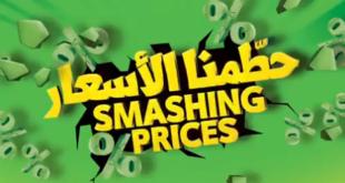 عروض كارفور السعودية اليوم الجمعة 9 فبراير 2018