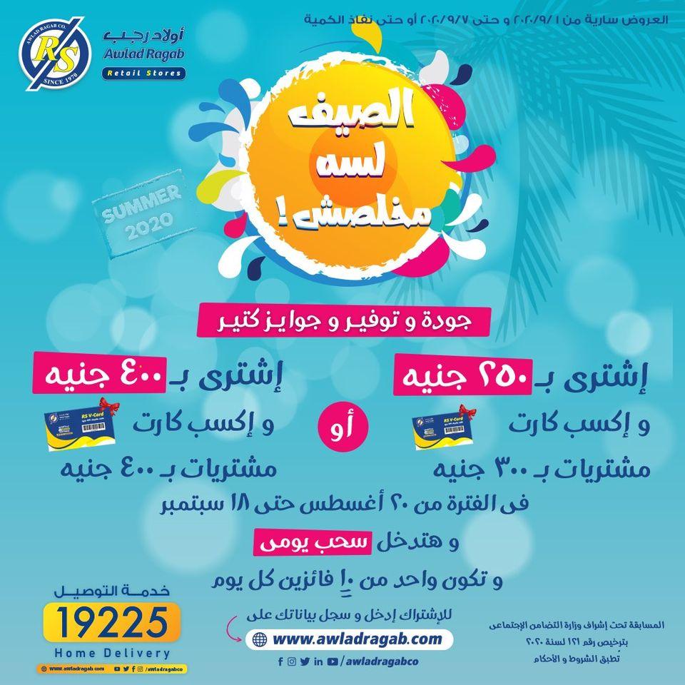 عروض اولاد رجب من 1 سبتمبر حتى 7 سبتمبر 2020 الصيف احلى مع اولاد رجب