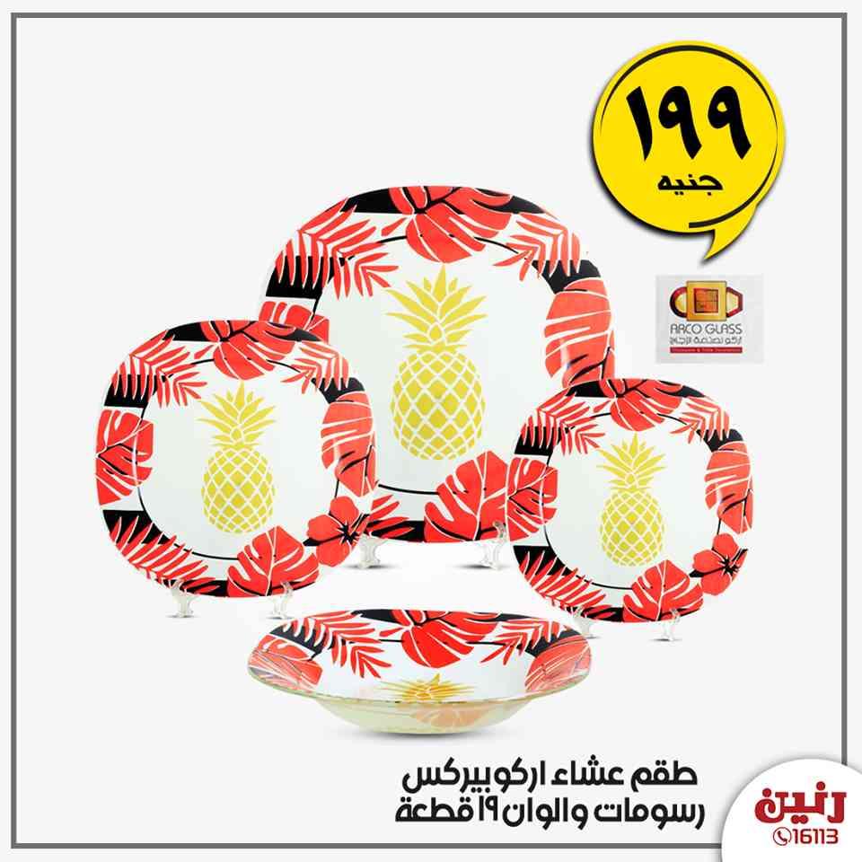 عروض رنين اليوم الاحد 6 سبتمبر 2020 مهرجان 199 و 15 جنيه