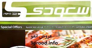 عروض سعودى ماركت من 30 يناير حتى 17 فبراير 2020 دائما فريش