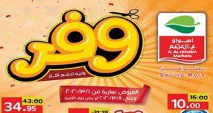 عروض العثيم مصر من 1 مارس حتى 11 مارس 2020 وفر و ليه تدفع اكتر