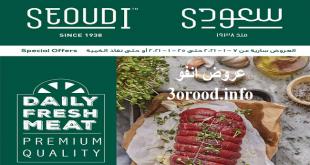 عروض سعودى ماركت من 7 يناير حتى 25 يناير 2021 جودة عالية