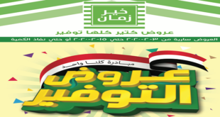 عروض خير زمان من 3 فبراير حتى 15 فبراير 2020 عروض التوفير