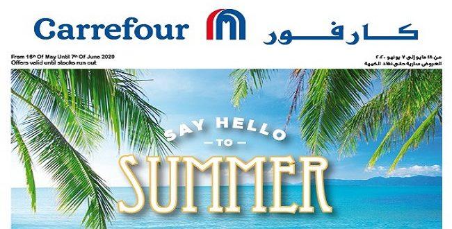 عروض كارفور مصر الصيف من 2 يونيو حتى 7 يونيو 2020 جميع الفروع