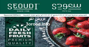 عروض سعودى ماركت من 18 فبراير حتى 3 مارس 2021 جودة عالية
