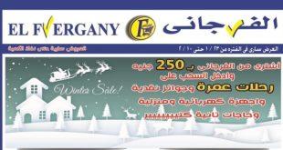 عروض الفرجانى من 23 يناير حتى 10 فبراير 2020 عروض السنة الجديدة