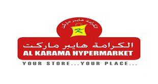 عروض الكرامة هايبر ماركت عمان