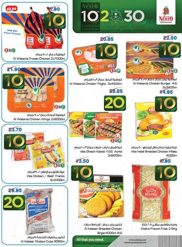 عروض نستو الرياض الاسبوعية من 20 ديسمبر حتى 26 ديسمبر 2017