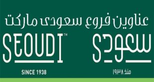 عناوين فروع سعودى ماركت 2020 Seoudi Market