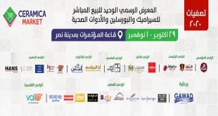 معرض سيراميكا ماركت 2020 من 29 اكتوبر حتى 1 نوفمبر 2020