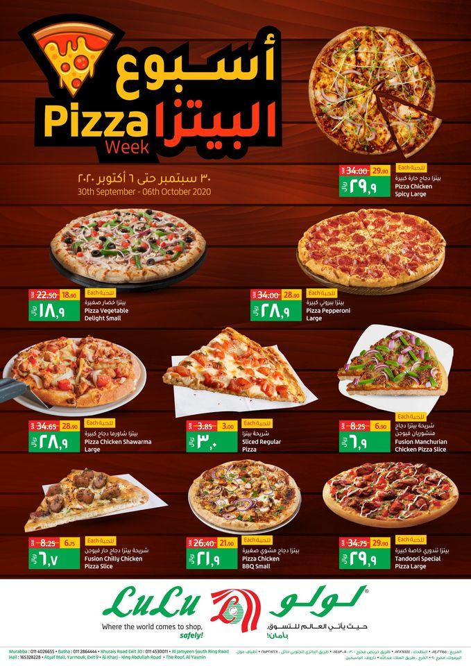 عروض لولو الرياض اليوم 30 سبتمبر حتى 6 اكتوبر 2020 اسبوع البيتزا