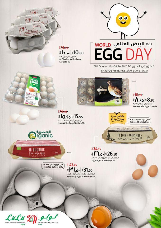 عروض لولو الرياض اليوم 9 اكتوبر حتى 10 اكتوبر 2020 يوم البيض العالمى