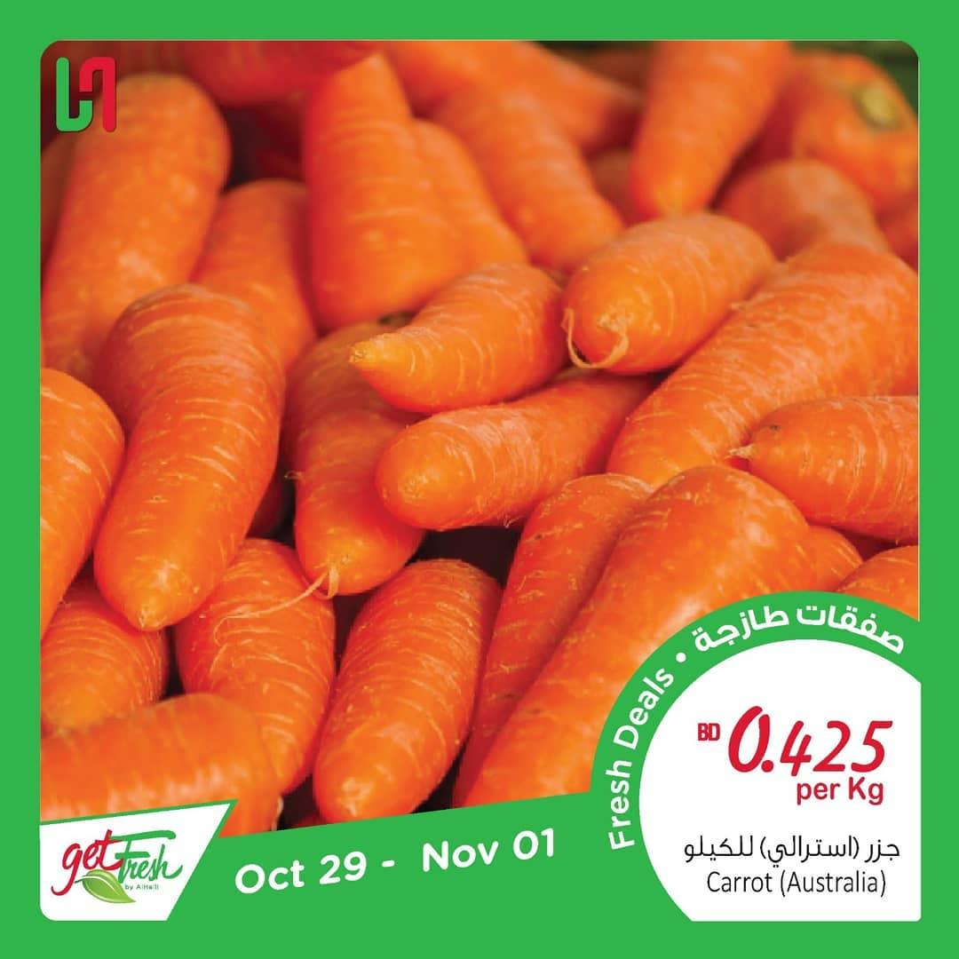 عروض الحلي سوبر ماركت البحرين