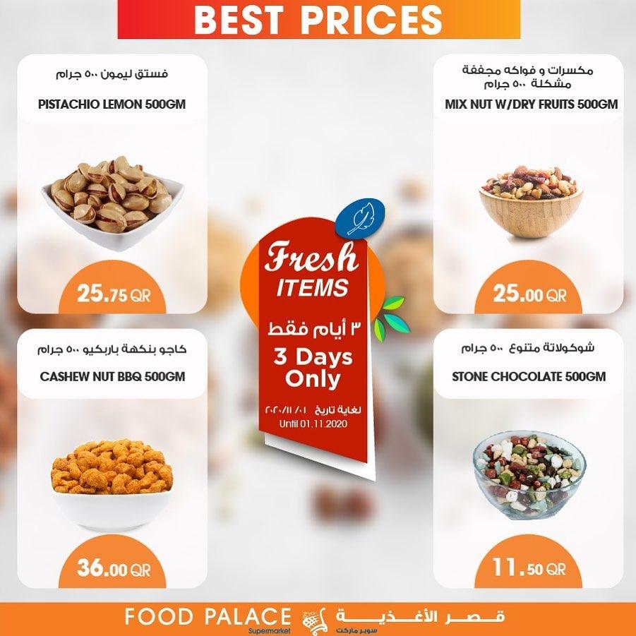 عروض قصر الأغذية قطر اليوم