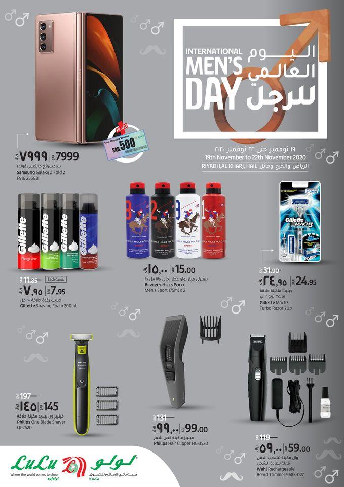 عروض لولو الرياض اليوم 19 نوفمبر حتى 22 نوفمبر 2020 اليوم العالمى للرجل