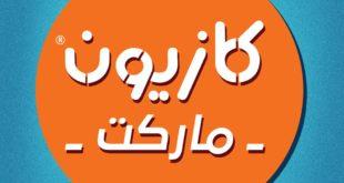 عروض كازيون رمضان من 29 مايو حتى 11 يونيو 2018