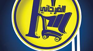 عروض الفرجانى من 25 مايو حتى 11 يونيو 2018