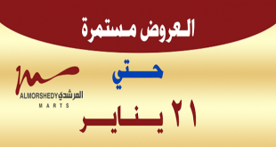 عروض المرشدى من 15 يناير حتى 21 يناير 2021 عروض العام الجديد