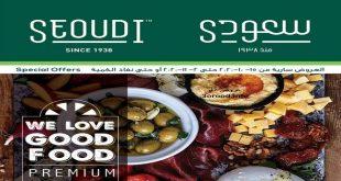 عروض سعودى ماركت من 15 اكتوبر حتى 2 نوفمبر 2020 طعام جيد بجودة عالية