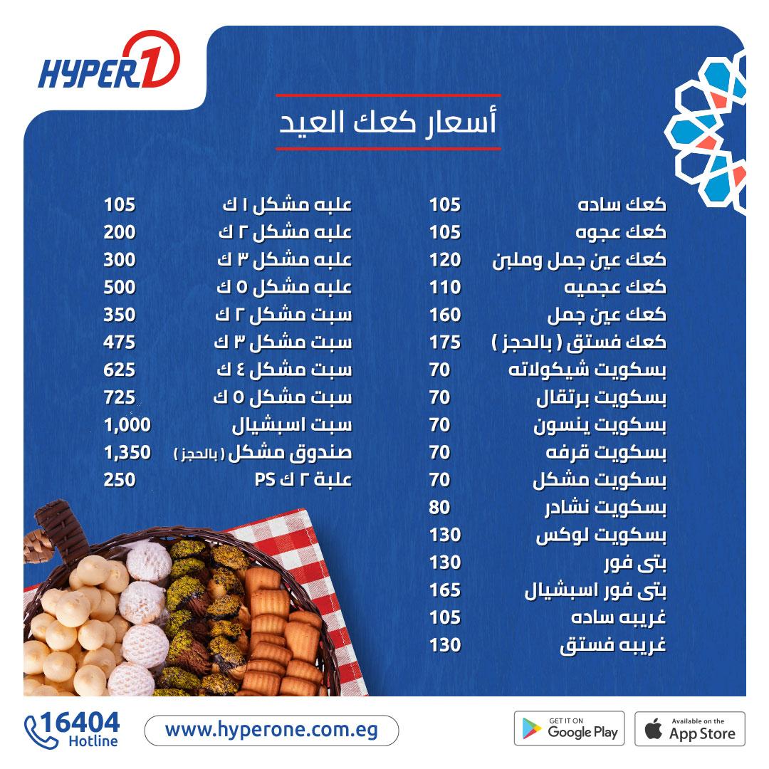 اسعار كحك العيد 2021 من هايبر وان