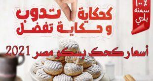 اسعار كحك العيد 2021 من بسكو مصر