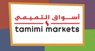عروض التميمى الرياض الاسبوعية من 24 مايو حتى 30 مايو 2018
