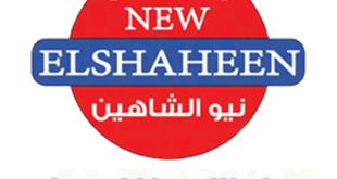 عروض سنتر شاهين اليوم 25 اغسطس حتى 25 سبتمبر 2018 شنط المدارس