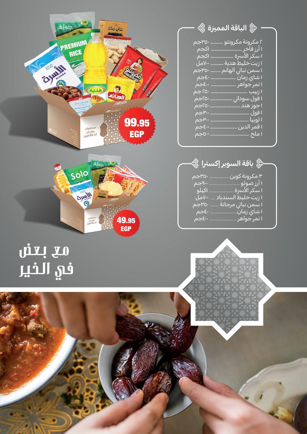 عروض كرتونة رمضان 2021 فى كارفور مصر