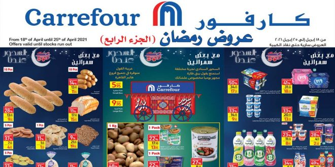 عروض كارفور مصر رمضان من 18 ابريل حتى 25 ابريل 2021
