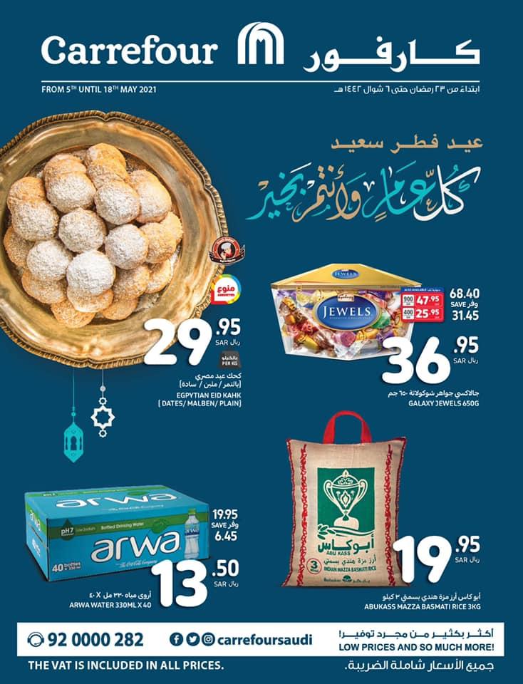 عروض كارفور السعودية اليوم 12 مايو حتى 18 مايو 2021 عروض العيد