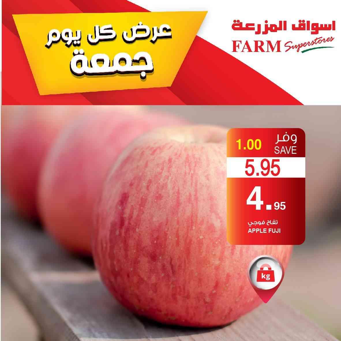 عروض اسواق المزرعة جدة و الجنوبية اليوم الجمعة 21 مايو 2021 سوق الجمعة