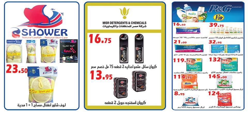 عروض الفرجانى الجديدة من 7 ديسمبر حتى 20 ديسمبر 2017