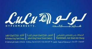 عروض لولو جدة اليوم من 14 مارس حتى 15 ابريل 2019 عروض استرجاع نصف السعر