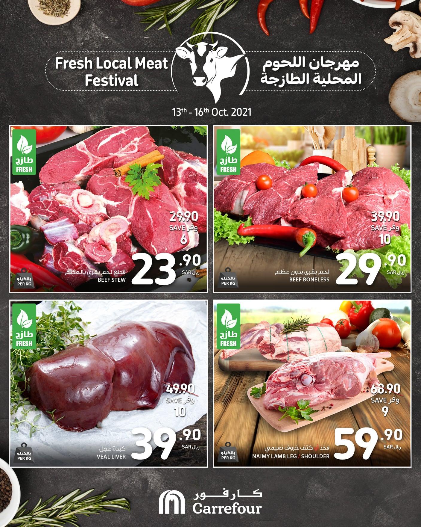 عروض كارفور السعودية اليوم 13 اكتوبر حتى 16 اكتوبر 2021 مهرجان اللحوم