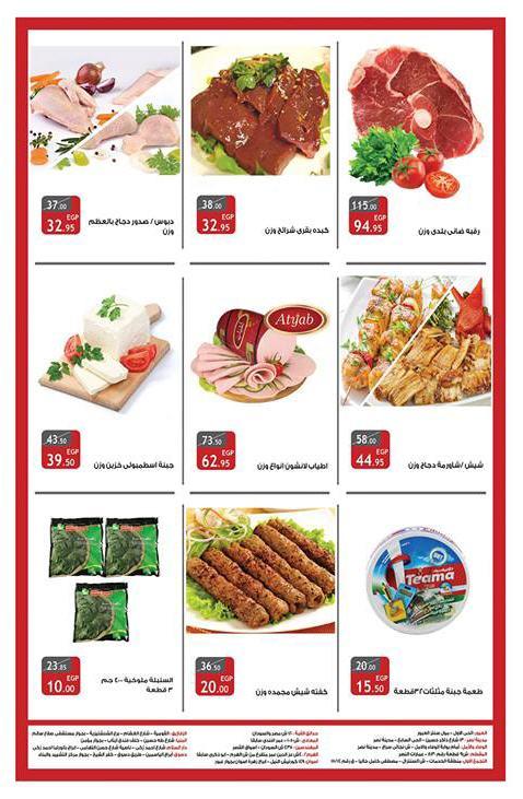 عروض الراية ماركت فرع دسوق من 14 حتى 16 ديسمبر 2017
