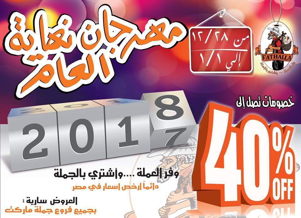 عروض فتح الله الجديدة من 28 ديسمبر 2017 حتى 1 يناير 2018 فروع معينة