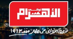 عروض الومنيوم الاهرام الجديدة من 19 يناير 2019 حتى النفاذ