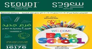 عروض سعودى ماركت من 3 سبتمبر حتى21 سبتمبر 2020 العودة الى المدارس