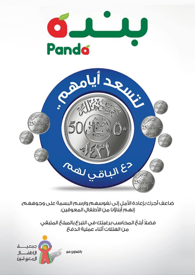 عروض هايبر بنده السعودية الاسبوعية من 21 حتى 31 ديسمبر 2017