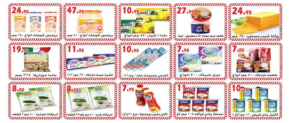 عروض الفرجانى ماركت الجديدة من 20 حتى 31 ديسمبر 2017 عروض الكريسماس