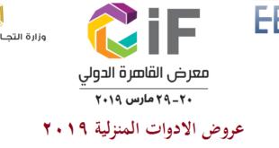 معرض القاهرة الدولى للادوات المنزلية