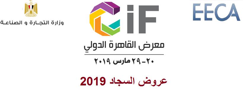 معرض القاهرة الدولى للسجاد 2019 من 20 مارس حتى 29 مارس 2019