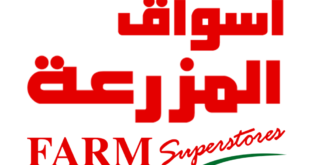 عروض اسواق المزرعة الرياض و الخرج اليوم 23 حتى 25 مايو 2019 عروض نهاية الاسبوع