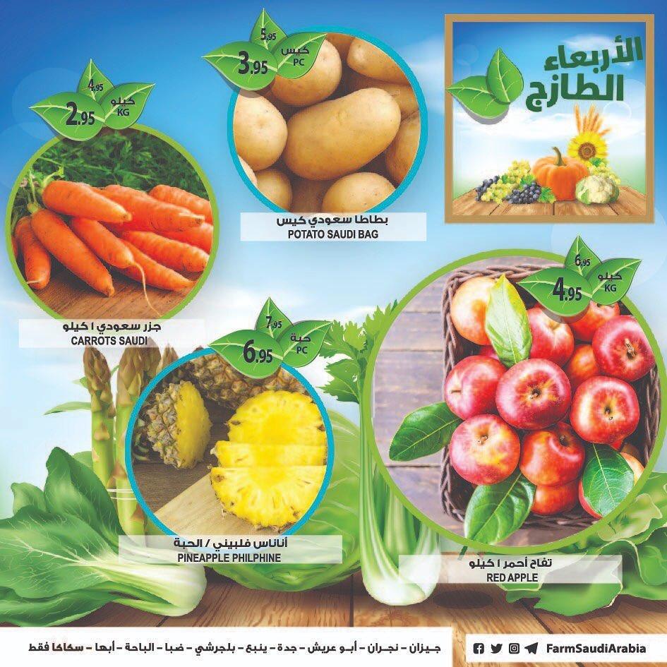 عروض اسواق المزرعة الرياض و الشرقية اليوم الاربعاء 8 يناير 2020