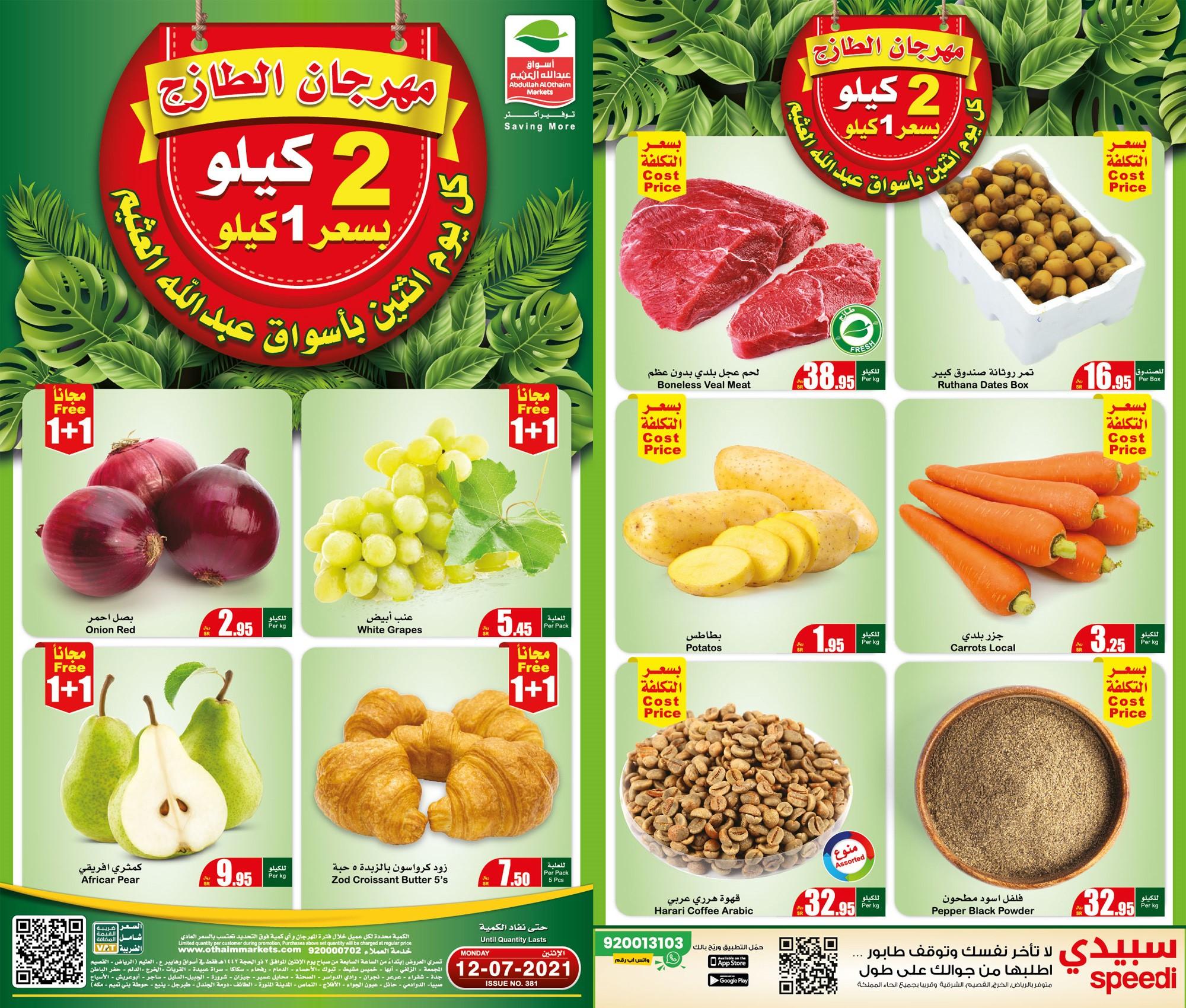 عروض العثيم السعودية اليوم الاثنين 12 يوليو 2021 مهرجان الطازج