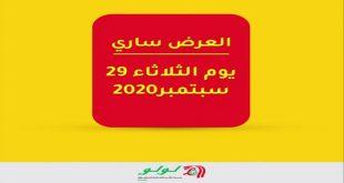 عروض لولو مصر فرع شيراتون الثلاثاء 29 سبتمبر 2020 عروض اليوم الواحد