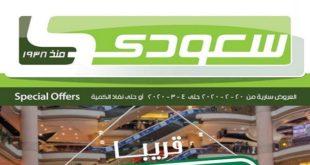 عروض سعودى ماركت من 20 فبراير حتى 4 مارس 2020 اقوى العروض