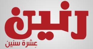 عروض رنين اليوم الاربعاء 29 يناير 2020 مهرجان ال 10 جنيه