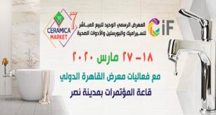 معرض سيراميكا ماركت 2020